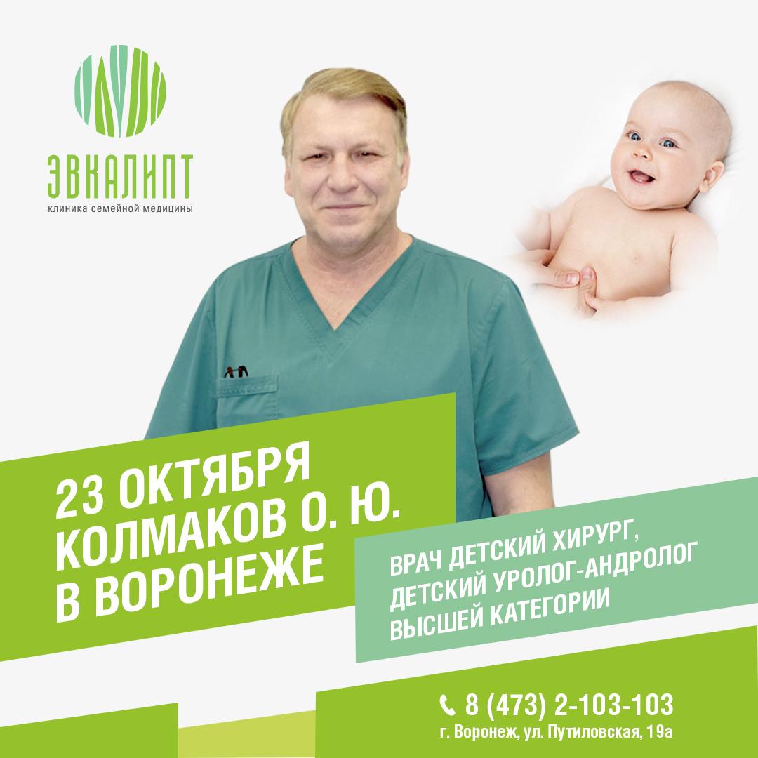 23 октября в «Эвкалипте» будет принимать и оперировать Колмаков Олег Юрьевич