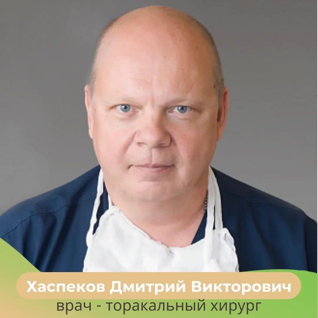 13 ноября в клинике семейной медицины «Эвкалипт» будет консультировать Дмитрий Викторович Хаспеков!